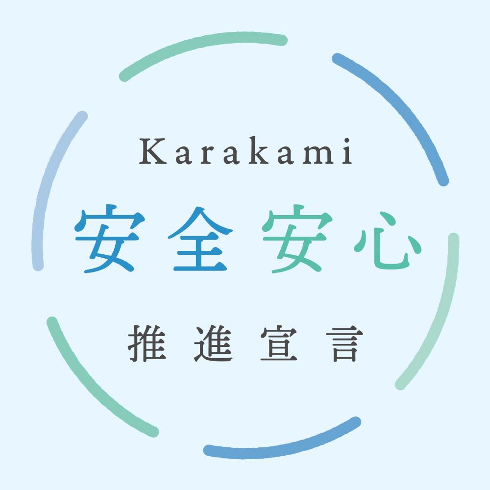 Karakami 安全安心推進宣言